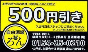 2時間以上で500円割引券
