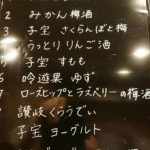 田酒と楽器政宗